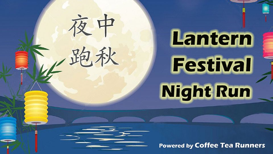 Lantern Festival Night Run 2016