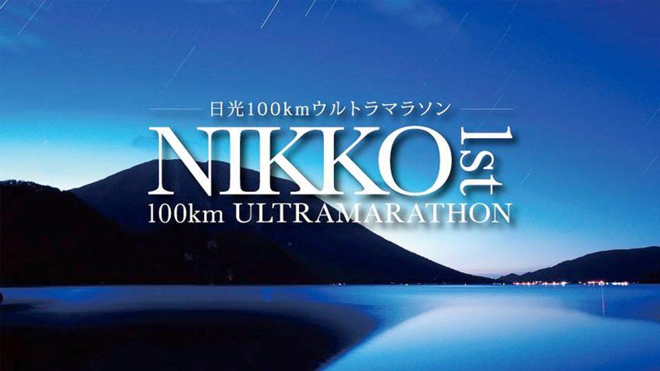 1st Nikko 100km Ultra Marathon 2017