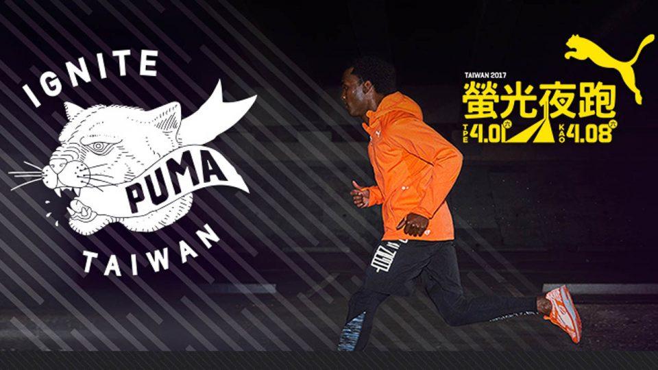 PUMA Night Run Taipei 2017