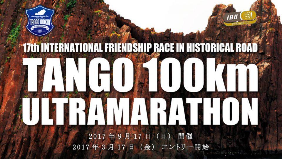Tango 100km Ultramarathon 2017