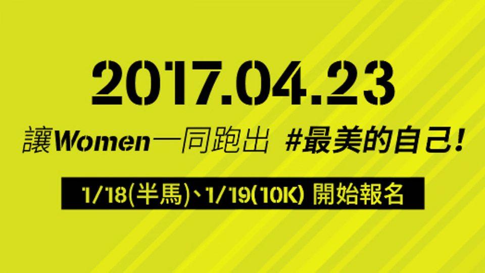 Women Run TPE 2017