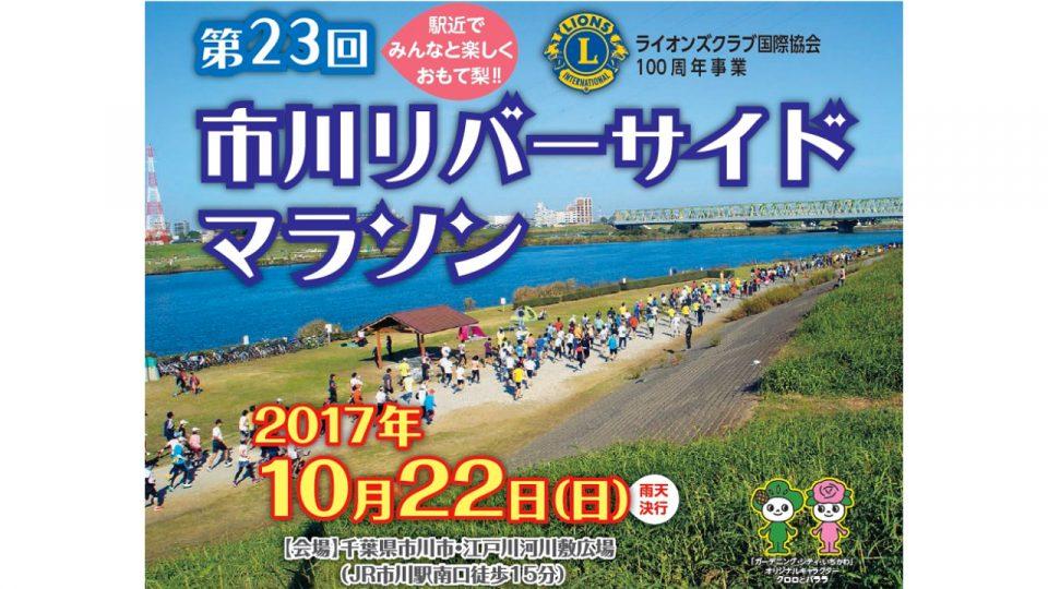 The 23rd Ichikawa Riverside Marathon