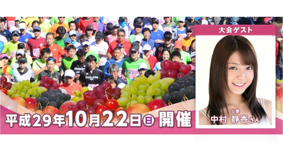 The 8th Koshu Fruit Marathon