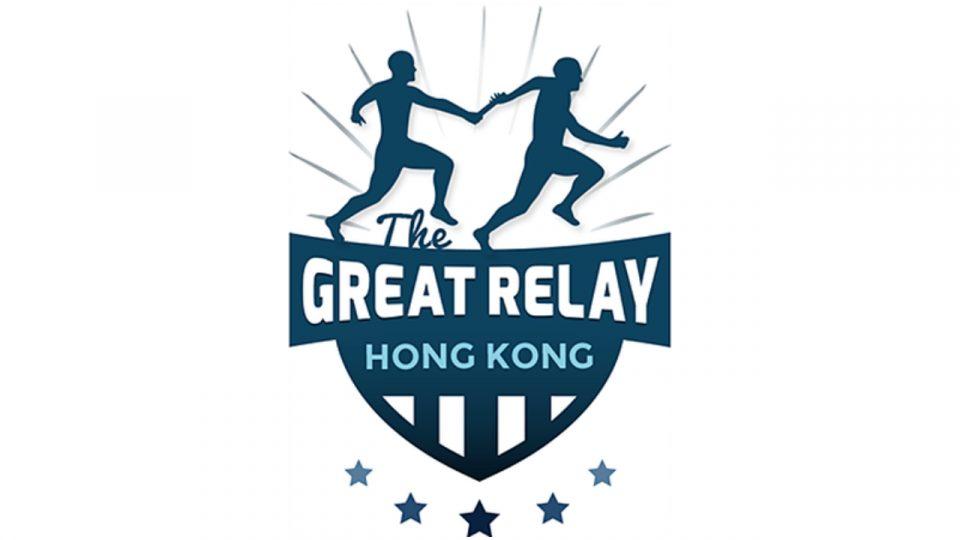 The Great Relay Hong Kong
