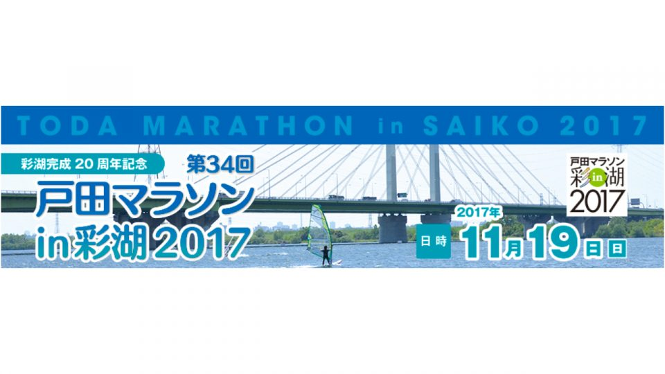 Toda Marathon 2017