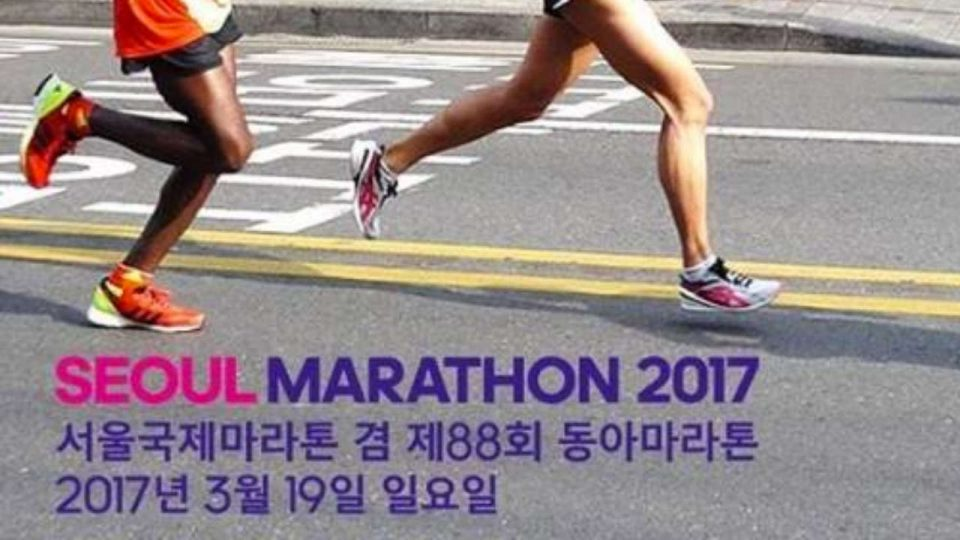 2017 Seoul Marathon Expo
