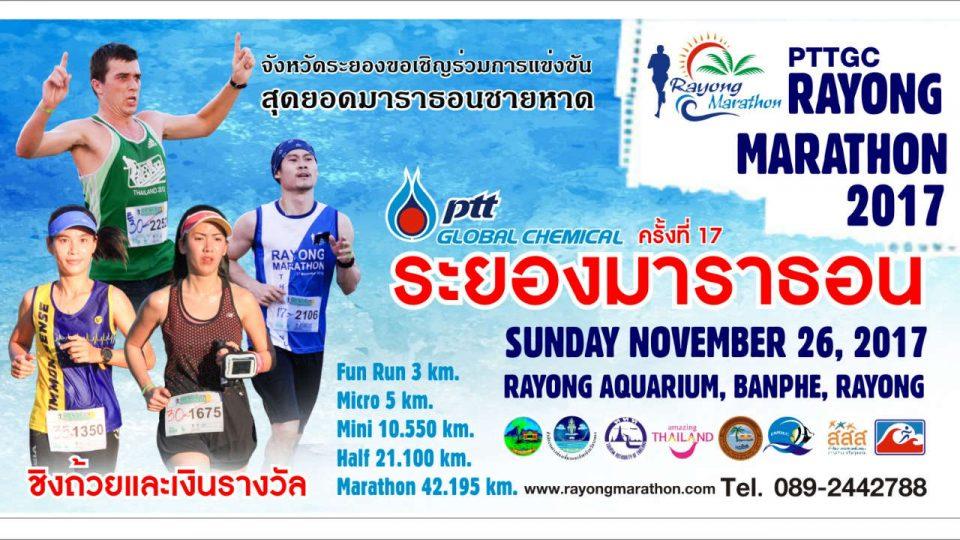 Rayong Marathon