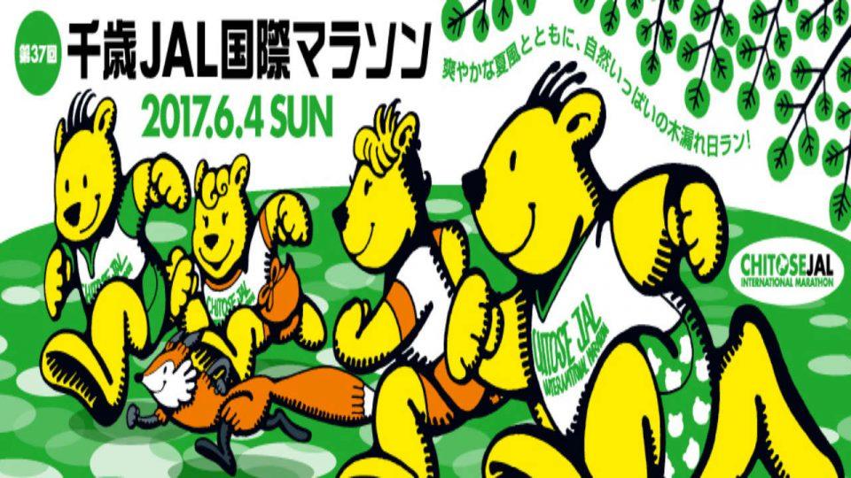 Chitose JAL Marathon 2018