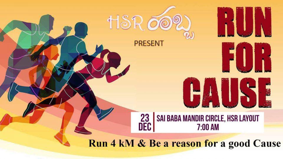 HSR Habba Run 2017