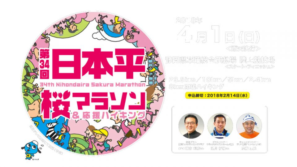 Nihondaira Sakura Marathon 2018