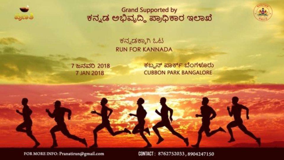 PRANAT- Run For Kannada 2018