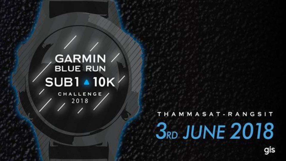 Garmin Blue Run Sub1 10K 2018