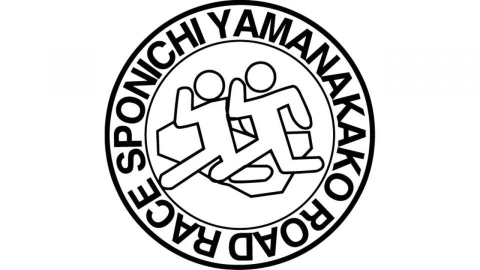 The 38th Sponichi Yamanakako Road Race 2018
