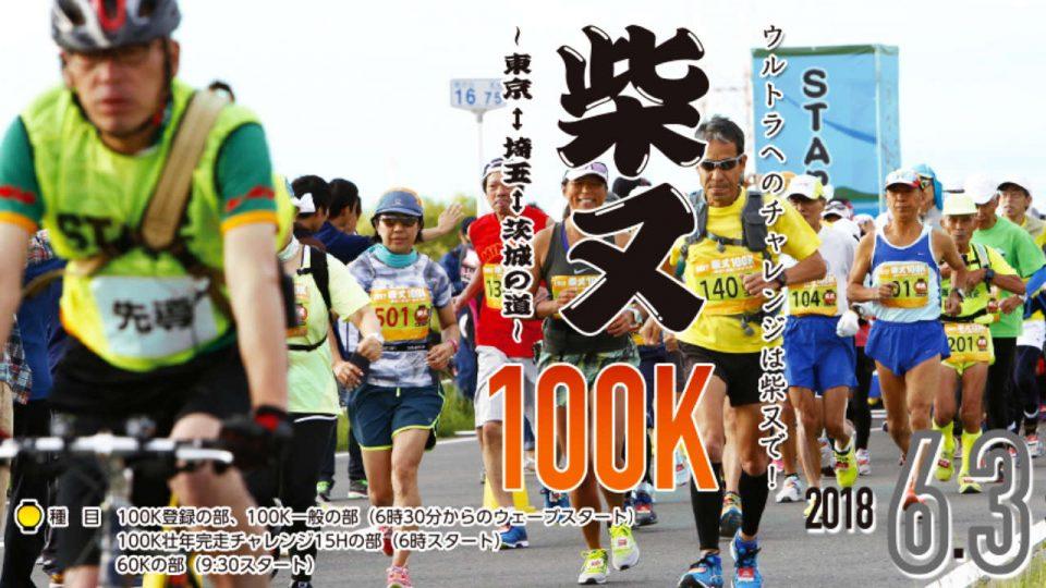 The 6th Shibamata 100K 2018