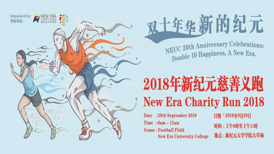 New Era Charity Run 2018