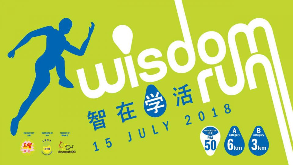 Wisdom Run 2018