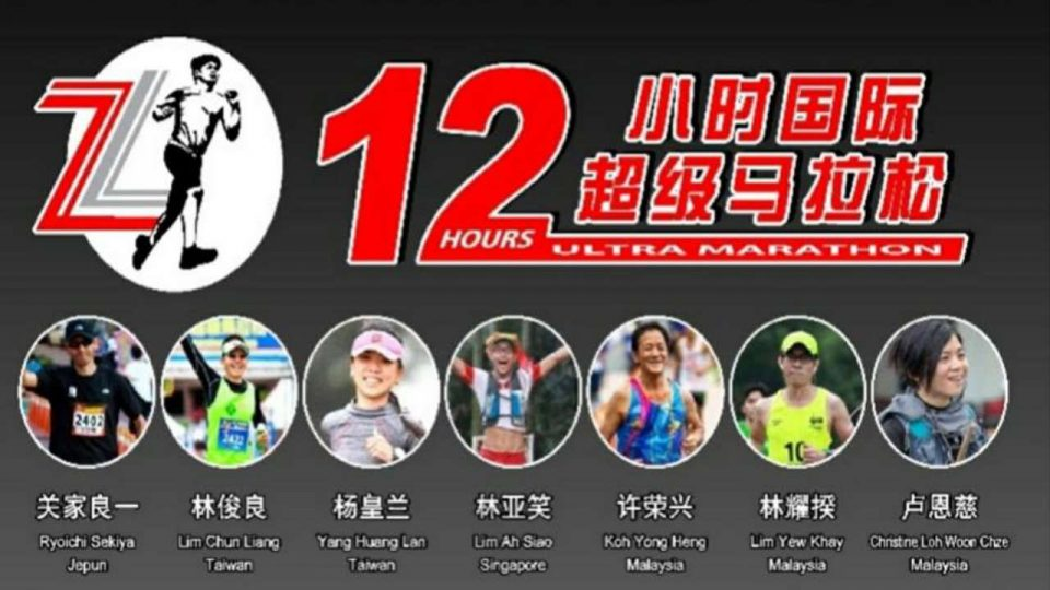 ZL Southern University College 12 Hours International Ultra Marathon 2018