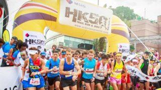 MSIG HK50 - Hong Kong Island 2018