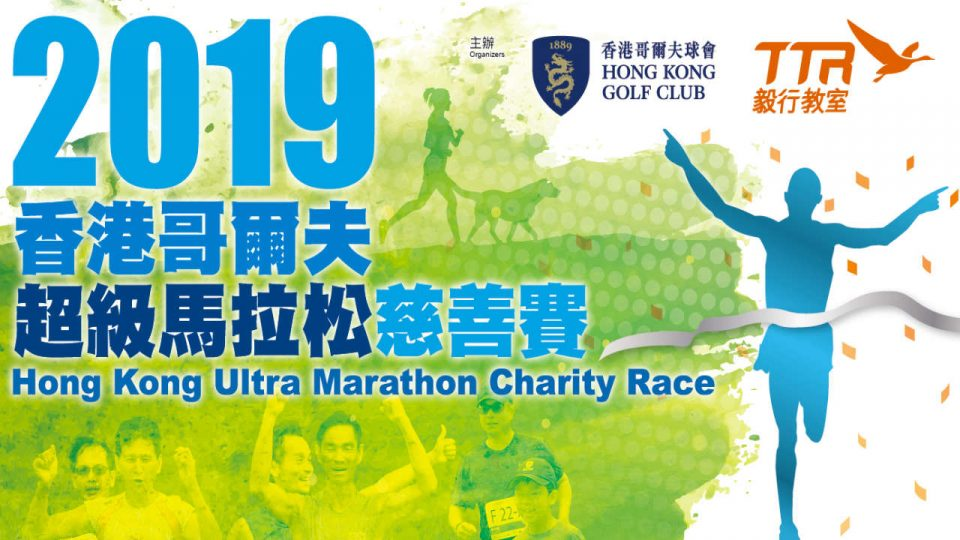Hong Kong Ultra Marathon Charity Race 2019