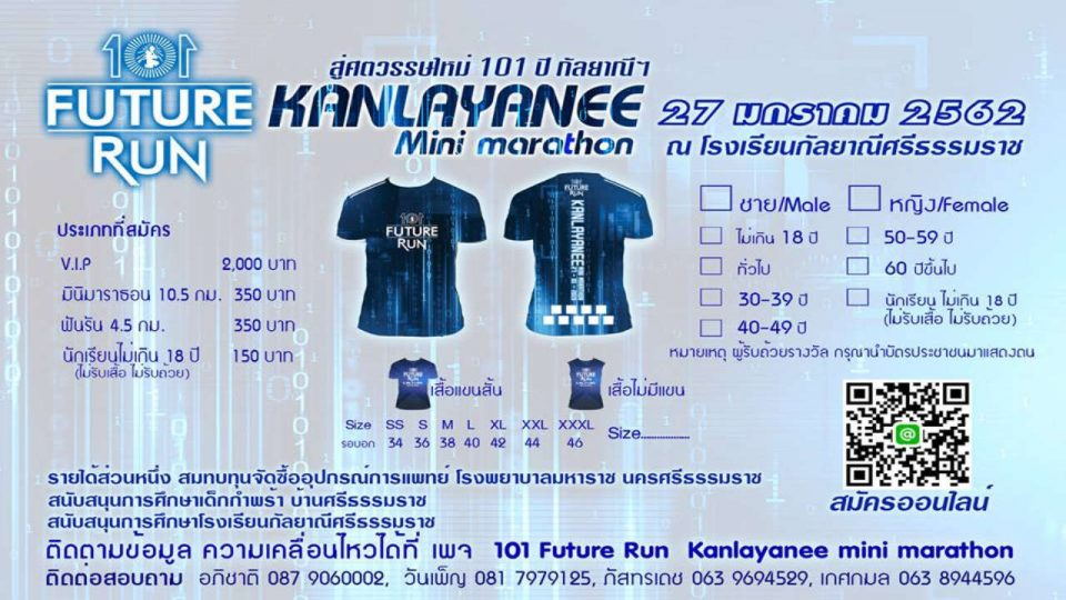 101 Future Run Kanlayanee Mini marathon 2019
