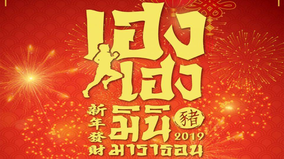 Heng Heng Mini Marathon 2019