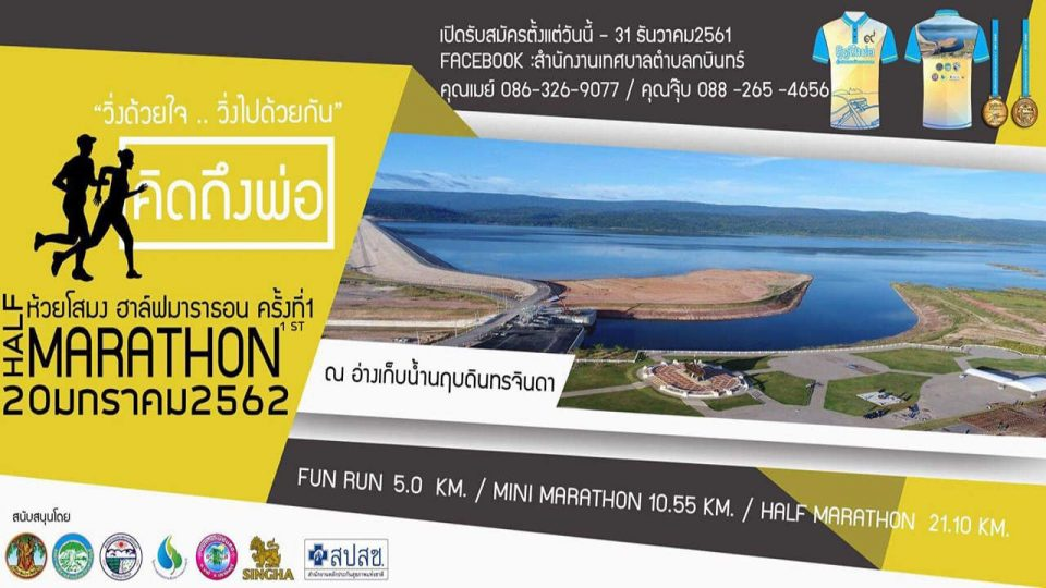 Huay Somong 1st Half Marathon