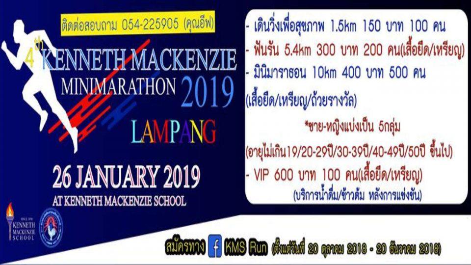 Kenneth Mackenzie Minimarathon 2019