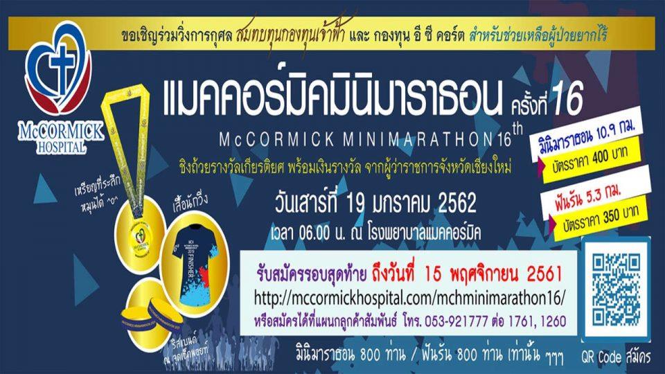 McCormick Minimarathon 2019