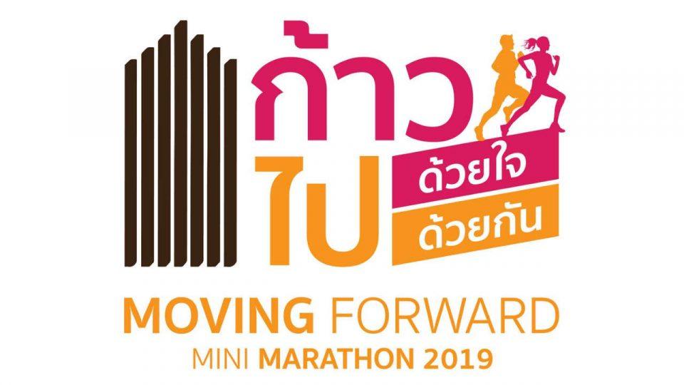 Moving Forward Mini Marathon 2019