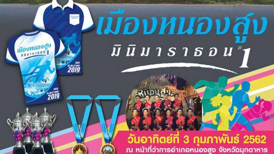 Nong Sung City Mini Marathon 2019