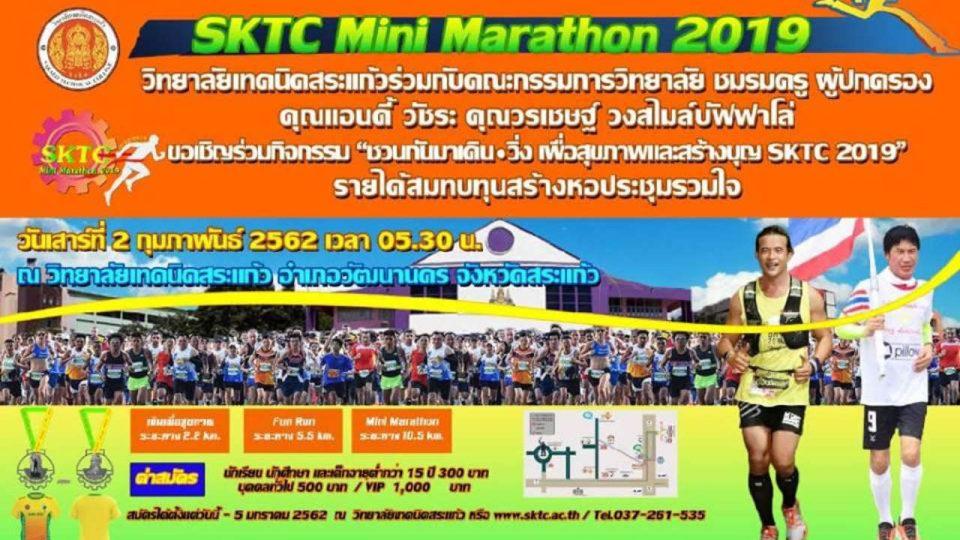 SKTC Mini Marathon 2019