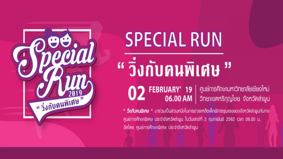 Special Run 2019