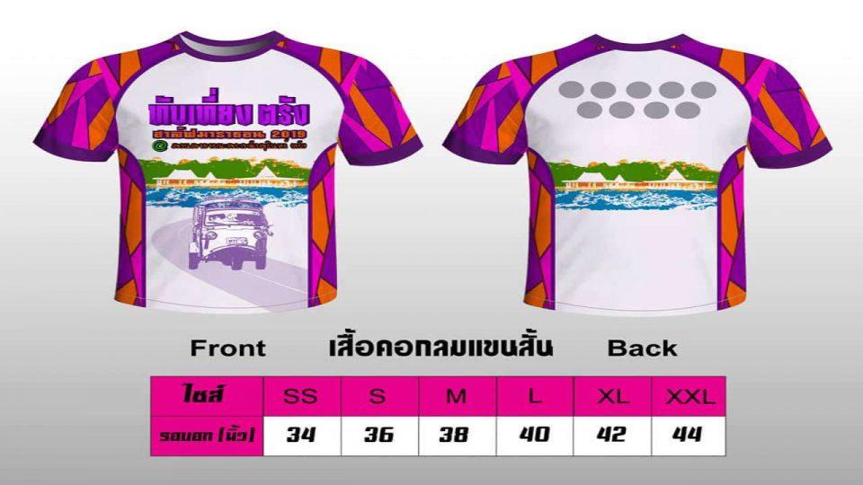 Thap Thiang Trang Half Marathon 2019